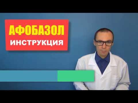 АФОБАЗОЛ: применение, аналоги, цена таблеток