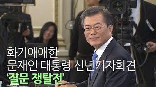 화기애애한 문재인 대통령 신년기자회견 '질문 쟁탈전'