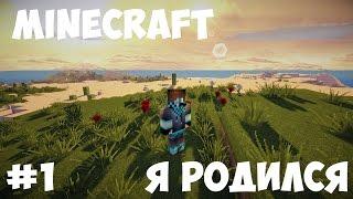 Проходим Minecraft - Серия 1