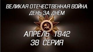 Великая война. Апрель 1942. 38 серия