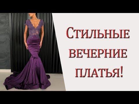 Стильные вечерние платья
