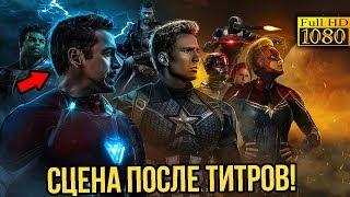 Сцена после титров Мстителей 4!