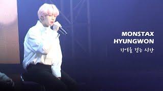[형원] 4K 200118 팬콘_MX HOME PARTY 몬스타엑스 형원(MONSTAX HYUNGWON) 기…