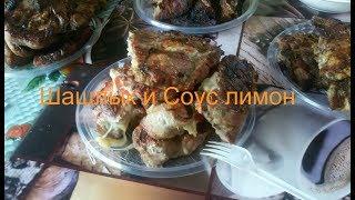 DEAF Кухня Шашлык и Соус лимон