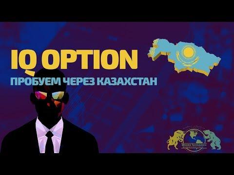 Бинарные Опционы - IQ Option пробуем через Казахстан!!!