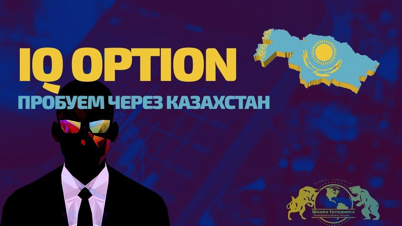 Бинарные Опционы - IQ Option Пробуем через Казахстан!!! | Программа для Автоматической Заработка Денег