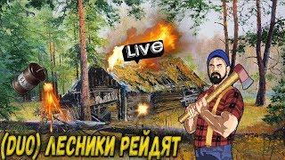 RUST - (DUO) ЛЕСНИКИ РЕЙДЯТ (2K)