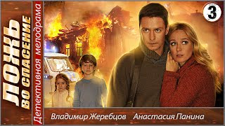 Ложь во спасение (2016). 3 серия. Мелодрама, детектив.