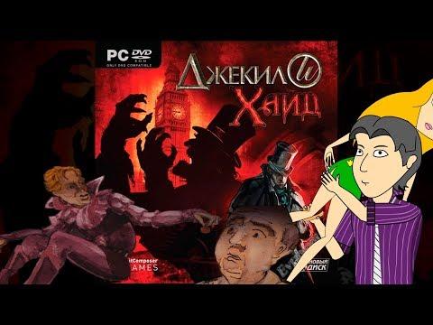 Джекил и Хайд (Jekyll & Hyde) 2. Обзор игры от ASH2