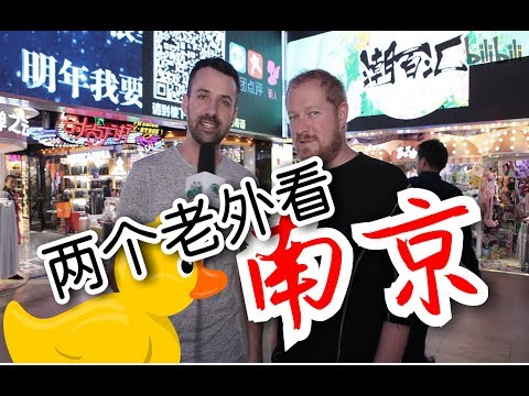 Two foreigners check out Nanjing (English, 中文)