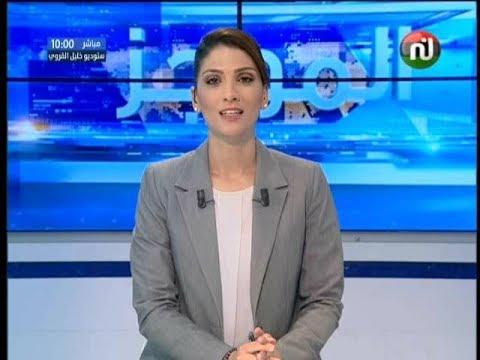 موجز أخبار الساعة 10:00 ليوم الثلاثاء 22 ماي 2018 - قناة نسمة