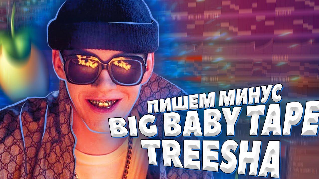 ПИШЕМ МИНУС BIG BABY TAPE TREESHA В FL STUDIO 20 С НУЛЯ - БИТМЕЙКИНГ