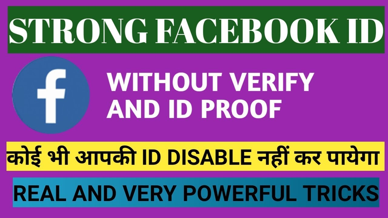 Make Strong Facebook Id Without Verify Or Id Proof 2018 | Fb Id को कैसे  Strong बनाये