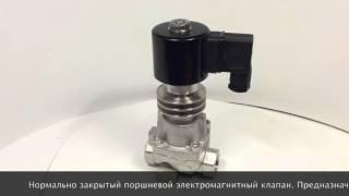 Электромагнитный клапан SMART HX55713(, 2015-10-13T13:19:05.000Z)