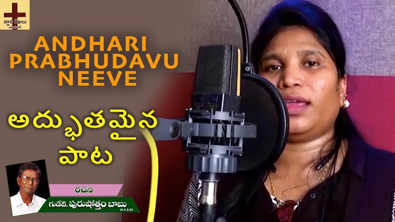 అందరి ప్రభుడవు నీవే   2019 Jesus Songs Telugu   New Christian Songs