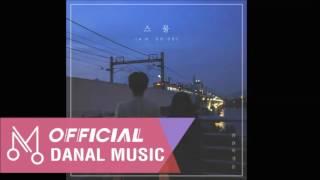 """청춘학개론 """"스물 (AM 06:00)"""" - Nice Dream"""