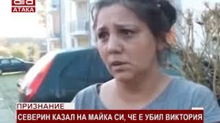 Северин казал на майка си, че е убил Виктория /11.10.2018 г./