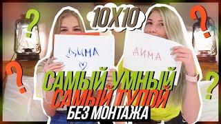 САМЫЙ УМНЫЙ - САМЫЙ ТУПОЙ БЕЗ МОНТАЖА!!! ft Sopha Kuper