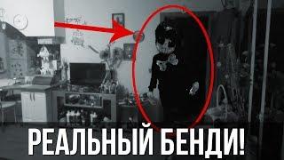 Вызов Духов - Бенди / он ПРИШЕЛ к НАМ / bendy