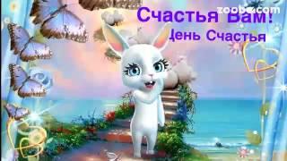 Зайка ZOOBE 'Я желаю счастья Вам...-20 Марта День Счастья'