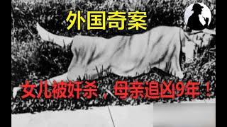 《三塊廣告牌》原型!女兒被殘忍殺害並被姦尸,母親散盡家財追兇九年只為報仇!【都市夜魔人】