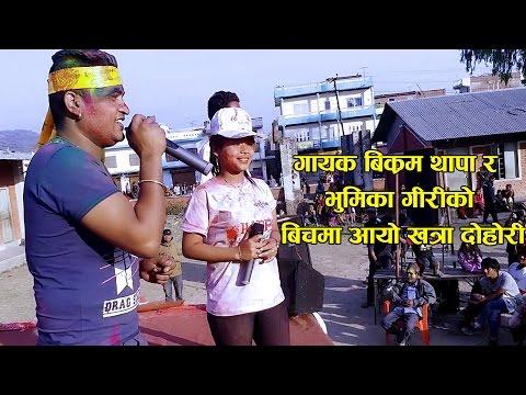 Holi Special गायक बिक्रम थापा र भुमिका को बीच मा को आयो...बबाल दोहोरि