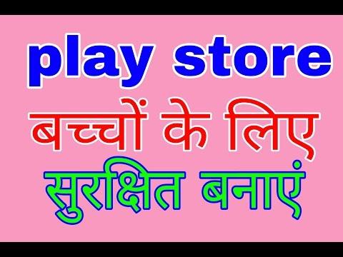 Set up Pin/parental controls on Google Play Store- hindi-urdu
