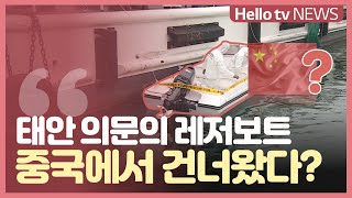 태안해경 레저용 보트…중국인 밀입국 등 가능성