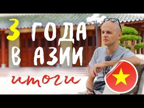 Вьетнам отзывы спустя 3 года жизни | Русские во Вьетнаме