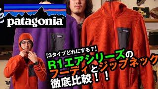 【パタゴニア】最新型フリースR1エアフーディとジップネックを徹底解説!!