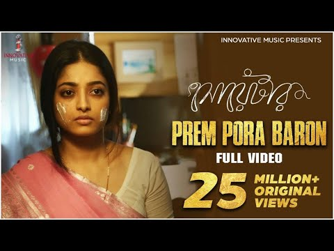 Preme Pora Baron  Full Song  Sweater  Ishaa  Lagnajita  Bengali Movie 2019