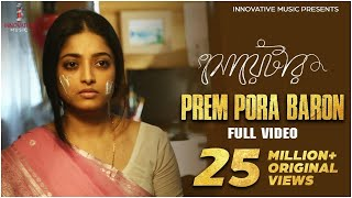 Preme Pora Baron | Full Song | Pullover | Ishaa | Lagnajita | Bengali Movie 2019