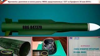 МО РФ предоставило неопровержимые доказательства того, что сбивший MH17 «Бук» принадлежал ВСУ