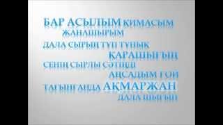 Заттыбек - Ақмаржан сөздері Zattybek - Akmarzhan sozderi (Lyrics)