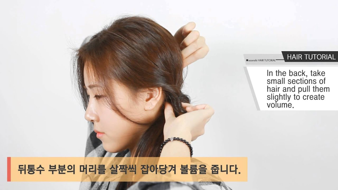 English subtitles][korean hair]How to 1 minute Easy Low Side
