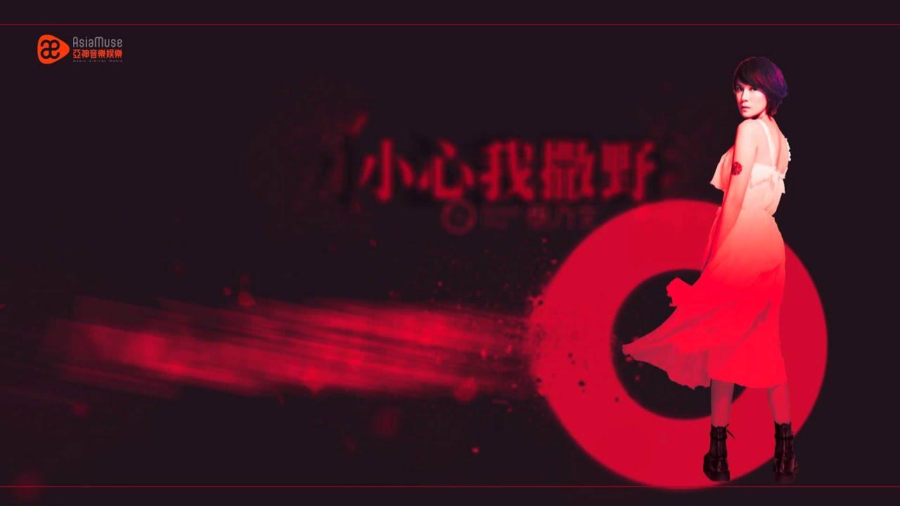 楊乃文 Naiwen Yang -【小心我撒野】[HQ]高音質歌詞MV(Official Audio)