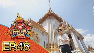 ไทยทึ่ง WOW! THAILAND | EP.46 ความน่าทึ่งแห่งหลวงพ่อทองคำ หนัก 5.5 ตัน ใหญ่ที่สุดในโลก