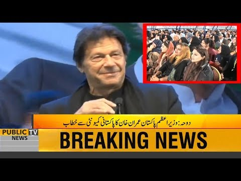 PM Imran Khan COMPLETE Speech in PTI Jalsa Doha, Qatar