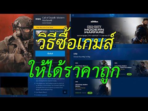วิธีซื้อเกมส์ให้ได้ราคาถูก Call Of Duty Blackops Coldwar Warzone Modern warfare