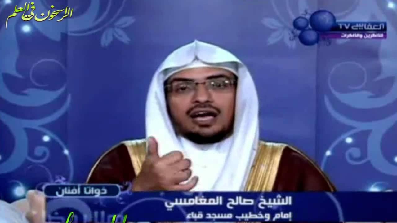 برنامج ذواتا أفنان آل البيت للشيخ صالح المغامسي Youtube