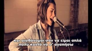 Alex Clare - Too Close - GREEK LYRICS -greek subtitles