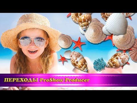 """Переходы для ProShow Producer """"Морские ракушки""""/transitions ProShow Producer """"Seashells"""""""