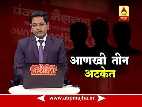 मुंबई : पीएनबी घोटाळ्यात आणखी तीन बँक अधिकारी गजाआड, सीबीआयची छापेमारी सुरुच