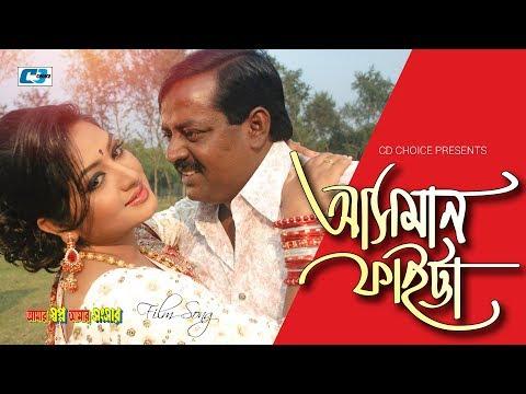 Asman Faitta | Andrew Kishore | Kanak Chapa | Dipjol | Resi | Bangla Movie Song | FULL HD