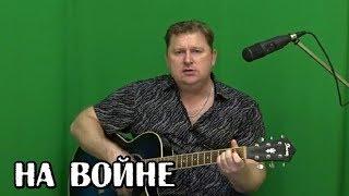На войне песня (авт. Алексей Коркин) - at war