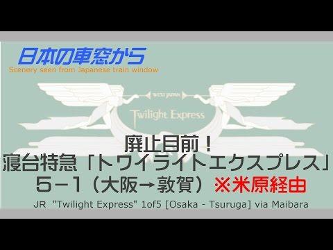【車窓】トワイライトEXP 5-1【ルート変更有・大阪→敦賀】2014.11.29 JR Twilight Express[Osaka - Tsuruga]