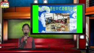 16 17 石湖生活大追蹤(1)(資訊台)