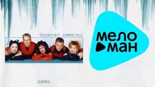 Балаган Лимитед - Зима (Альбом 2000)