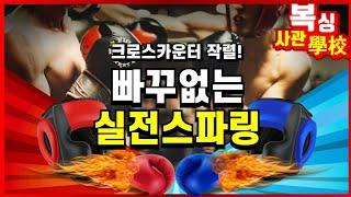 헤비급생활체육복싱 5전5승 vs 4전4승 복싱사관학교 …