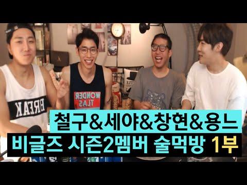 철구&세야&창현&용느, 비글즈 시즌2멤버 술먹방 1부 (16.05.09) :: ChulGu Beagles